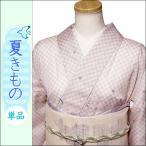 夏着物 絽 小紋 洗える着物 夏物 ごく淡いピンク地の市松格子に鞠(まり)柄 M/Lサイズ