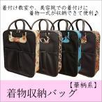 kimono-waku_kituke-bag-gara2