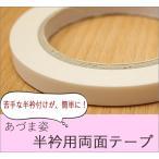 着物半襟テープ 半襟用両面テープ 半衿用テープ あづま姿 半襟の付け替えが簡単に♪
