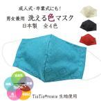 マスク 日本製 カラーマスク 男女兼用 洗える 立体 布マスク 抗菌 安全性 着物に合う 全4色 色マスク 男性用 女性用 【送料無料】