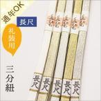 帯締め 長尺 三分紐(正絹) 礼装系 白・金・銀 日本製