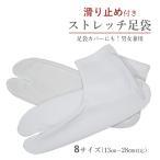 激安 ストレッチ白足袋 滑り止め付き 足袋カバーにも可