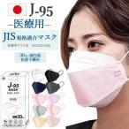 マスク 不織布 カラー 日本製 jn95 サージカルマスク ダイヤモンド形状 3D立体 4層構造 30枚入り 個別包装 高性能マスク 医療用マスク  敬老の日