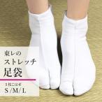 東レのストレッチ足袋(Sサイズ�Lサイズ・5枚こはぜ)
