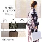 kimono-waku_wasou-bag-24624