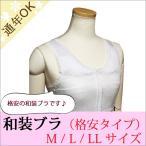 和装ブラジャー 日本製   い.格安タイプ