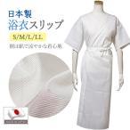 ゆかた下 スリップ (夏用)  S/M/L 浴衣 や 絽・紗などの夏着物の下に着る、夏用の和装スリップです。裾よけが絽(ろ)です。
