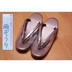 ショッピングLL 【LLサイズ】雨草履  淡い藤色系の台 【日本製】