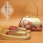 振袖用・草履バッグセット 17-20.ゴールド系の草履&バッグ【フリーサイズ】