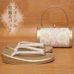 振袖用・草履バッグセット 17-37.シャンパンゴールド系の草履&バッグ Lサイズ