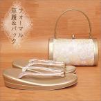 振袖用・草履バッグセット 17-38.シャンパンゴールド系の草履&バッグ Lサイズ