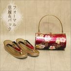 振袖用・草履バッグセット Lフリーサイズ 17-71.ゴールド系の草履&バッグ
