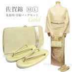 礼装用・草履バッグセット 柄おまかせ  佐賀錦風・金色系 M/Lサイズ