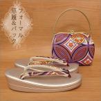 振袖用・草履バッグセット T-16-15.シャンパンゴールド系地の草履と紫色系地に華柄のバッグ【Lサイズ】