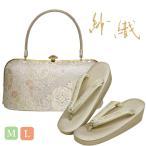 沙織 草履バッグセット 礼装用 M/Lサイズ シルバー系の草履&華柄のバッグ 日本製
