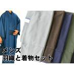 メンズ 男の着物と羽織 セット  洗える着物