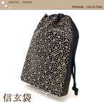 男性用 信玄袋 巾着 印伝 調 小桜 桜 散らし 文様 黒色 日本製 いんでん 合切袋