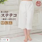 暖か ガーゼ 合わせ 仕立て 下ばき ステテコ 白色 M L サイズ 日本製 和装 肌着 下着 パンツ 型 裾よけ きもの 着物