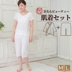 ショッピングステテコ さららビューティー 夏用 インナー シャツ & パンツ セット 和装 肌着 白色 M L ステテコ レディース 女性 メール便 送料無料
