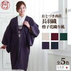 kimonoawawa_k11x177