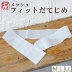 伊達締め マジックベルト マイ フィット だてじめ 伊達締め メッシュ 年中使える 白色 M L LL サイズ 日本製 女性 レディース 着物 浴衣 メール便 送料無料