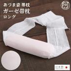 帯まくら ソフト 無地 あづま姿 ロング ガーゼ 帯枕 ウレタン 軽量 柔らか 日本製 人気 使いやすい サイズ メール便 送料無料