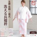 洗える 長襦袢 友禅 二部式襦袢 セパレート 二部式 M L 花柄 選べる6種類 日本製 半襦袢 裾除け セット レディース 着物 女性 和装 肌着