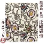 結城 紬 正絹 袋帯 生成色 花 更紗 文様 紅型 染め 白寿苑 最速 即納 仕立て上り 綿芯 仕立て