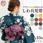 ゆかた しわ 兵児帯 大人 レディース 浴衣 しわ兵児帯 夏のトレンド色 グラデーション 選べる10色 日本製