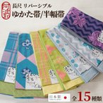 Zone - 半幅帯 リバーシブル 4m 長尺 ゆかた 帯 日本製 選べる全15種類 洗えるポリエステル 長めの4m 女性 レディース 小杉織物 メール便 送料無料