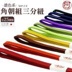 選べる 全25色 キレイめ 無地 角朝組 三分紐 正絹 帯締め 濃色系 角朝 三分〆 Mサイズ 日本製