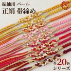 全27色シリーズ 振袖用 帯締め パール 正絹 帯締め Mサイズ 赤 紫 黄 系 ホワイト ゴールド パール 装飾 飾り紐 帯〆