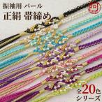 全27色シリーズ 振袖用 帯締め パール 正絹 帯締め Mサイズ 青 緑 紫 白 黒 系 ホワイト ゴールド パール 装飾 飾り紐 帯〆