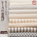 帯揚げ レース 洗える 帯揚 かわいい 七宝 小花 よろけ 柄 遊び心をプラスする レースの帯揚げ 全12種類 日本製 おしゃれ メール便 送料無料