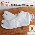 足袋 暖かい 白 足袋 ネル 底 伸びる 甲綿入り クッション 正座 ラク 日本製 22.5 23.0 23.5 24.0 24.5 サイズ 足袋 さらし裏 女性 メール便 送料無料