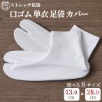 足袋 ストレッチ 口ゴム 足袋 滑り止め 単衣足袋 こはぜなし 21.0cm〜28.0cm 大きいサイズ レディース 足袋 白 底裏 滑り止め付き メール便 送料無料