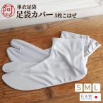 足袋 白 レディース 単衣 足袋 5枚こはぜ 足袋カバー 日本製 S M L サイズ 防水加工 雨 濡れた足元 雪 防寒対策 夏 単衣 メール便 送料無料