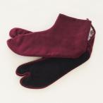 別珍足袋 エンジ 女性用 別珍 足袋 赤紫色 21.5cm〜25.0cm 選べる8サイズ 足袋 四枚コハゼ 女性 タビ 足袋 綿 こはぜ 女性 タビ