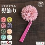 髪飾り 成人式 ピンポンマム 髪飾り 花 クリップ 安全ピン 紫 選べる8タイプ 日本製 ウェディング 髪飾り 浴衣 振袖 メール便 送料無料