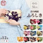 風呂敷 大判 おしゃれ ふろしき 50cm リバーシブル 両面 綿 おもてなし 日本製 お弁当包み エコバッグ 和柄 和装 小物 和装小物