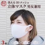 マスク 在庫あり 洗える マスク 白 3枚 3枚入 UVカット 花粉カット 立体 3D マスク フィルター ポリウレタン ポリエステル 花粉 紫外線 メール便 送料無料