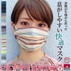 おしゃれ 着物 マスク 洗える 阿波しじら織 メッシュ uv マスク 日本製 冷感 アウトラスト プリーツ 抗菌 20柄 M L 浴衣 着物から作った メール便 送料無料