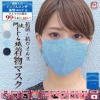 おしゃれ 着物 マスク 洗える 春 夏 藍染 阿波しじら織 uv マスク 日本製 冷感 立体 無地 色 M L 着物から作った 抗菌 抗 ウイルス