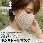 おしゃれ 着物 マスク 洗える 夏用 阿波しじら織 キシリトール マスク 日本製 約-1℃ 冷感 立体 18柄 着物から作った 抗菌防臭加工 値下げ