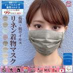 おしゃれ 着物 マスク 洗える 春 夏 uv リネン オーガニックコットン マスク 日本製 冷感 プリーツ 綿 麻 8色 M L 着物から作った 抗ウイルス