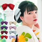 袴 髪飾り リボン 成人式 卒業式 結婚式 レトロ ちりめん 婦人 女性 全10色 エンジ ピンク 紫 水色 橙 ワイン ターコイズブルー