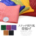振袖 帯揚げ ステッチ 絞り風 帯揚げ 全10カラー 赤 緑 山吹 青 紫 成人式 着物