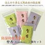 聖香 5個セット 着物用 防湿・防虫 衣裳香 天然由来の 防虫剤 きもの・ゆかた・小物・バッグ・正絹などに 紫 黄緑 ピンク 振袖 浴衣 保管
