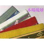 本場琉球 琉球かすり ミンサー半幅帯 琉球絣 ゆかた 帯 浴衣 用 おび  綿 半巾帯