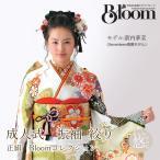 振袖 正絹 高級着物 単品 選べるオプション  成人式 謝恩会 卒業式 結婚式 furisode-ishi-d401
